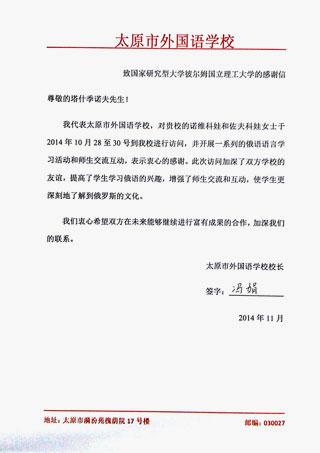 Школа иностранных языков г. Тайюань (КНР, провинция Шаньси)